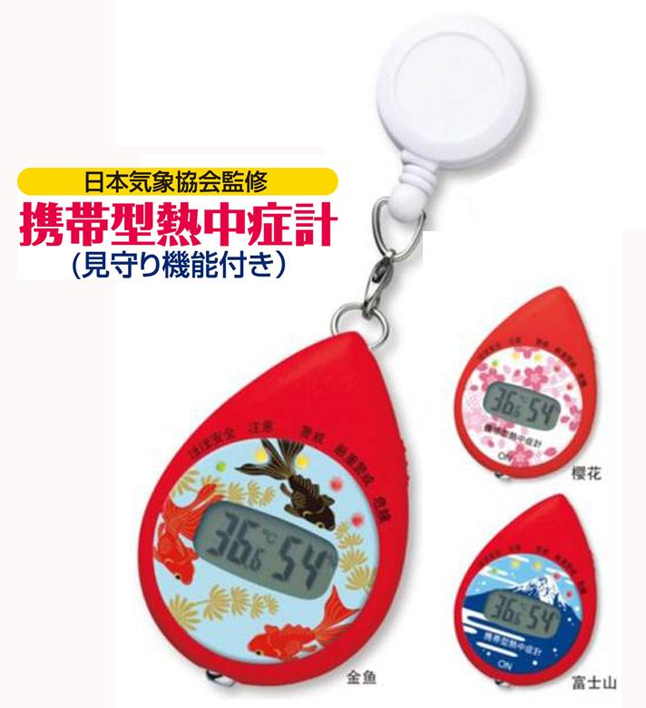 ~ 日本発厳選商品 「Japanese Best Sellers」 ~日本で話題の商品がこの夏中国へ進出!「携帯型熱中症計」 「ピタッとスピーカーplus」