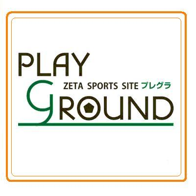 業界初、サッカースクール検索サイト「Play Ground(プレグラ)」 オープンから1ヶ月「新機能追加」と「新サービス」をスタート http://p-ground.com/
