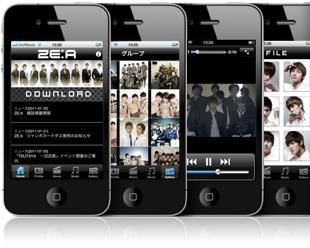株式会社インタラクティブメディアミックスとカイト株式会社 K-POPボーイズグループ[ZE:A](ゼア)のオフィシャルiPhoneアプリをリリース!