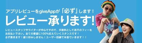 カイト株式会社、giveAppでアプリレビュー受付サービス「レビュー承ります!」を開始。