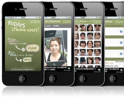 カイト株式会社、giveApp APIを利用したiPhoneアプリ 「Todays iPhone Users」をAppStoreより提供開始