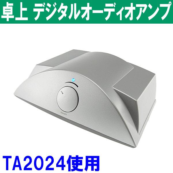 【上海問屋限定販売】 滑らかな力強いサウンドを再現 Tripath社製TA2024を採用 卓上デジタルオーディオアンプ2種 販売開始