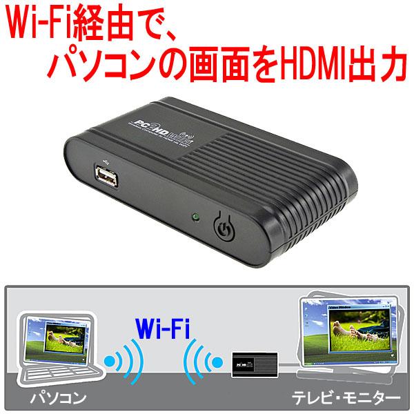 【上海問屋限定販売】 上海道場認定商品 Wi-Fi経由でパソコンの画面をHDMIでテレビに出力 ドッキングステーション販売開始