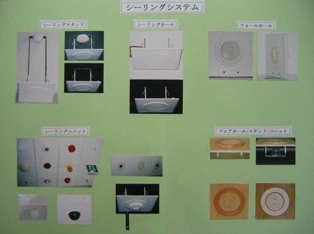 建築に伴う電気設備工事の刷新施工/シーリングシステムの開発製品・技術提供