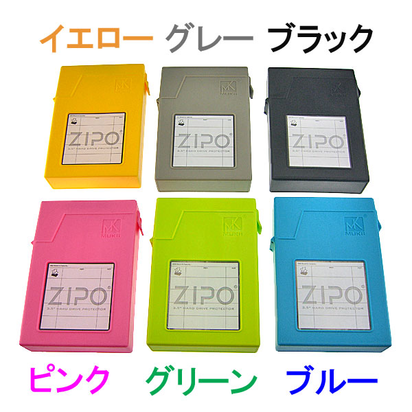 【上海問屋限定販売】 PC周辺を華やかに ハードディスクを色で整理整頓 カラフルな3.5インチハードディスク収納ケース販売開始