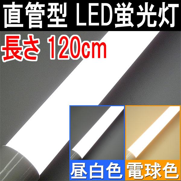 【上海問屋限定販売】 節電対策のテッパン LED蛍光灯2種 60cm 120cm 販売開始