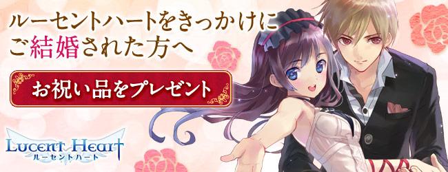 恋と冒険のオンラインRPG【ルーセントハート】 3 周年記念特設サイトを本日更新! ルーセントハートでの出会いを祝うプレゼント企画実施