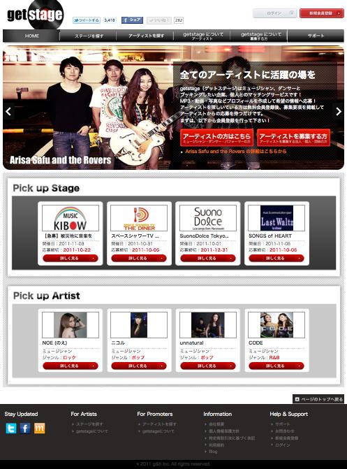 日本初 会員制アーティストマッチングサイト「getstage」が、 被災地とミュージシャンを繋ぐ架け橋に! ~被災地に音楽を~