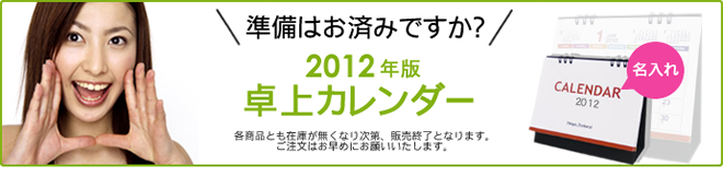 2012年卓上カレンダー、販売開始のご案内。64円より各種ご用意 【販促ノベルティ卸売りセンター】