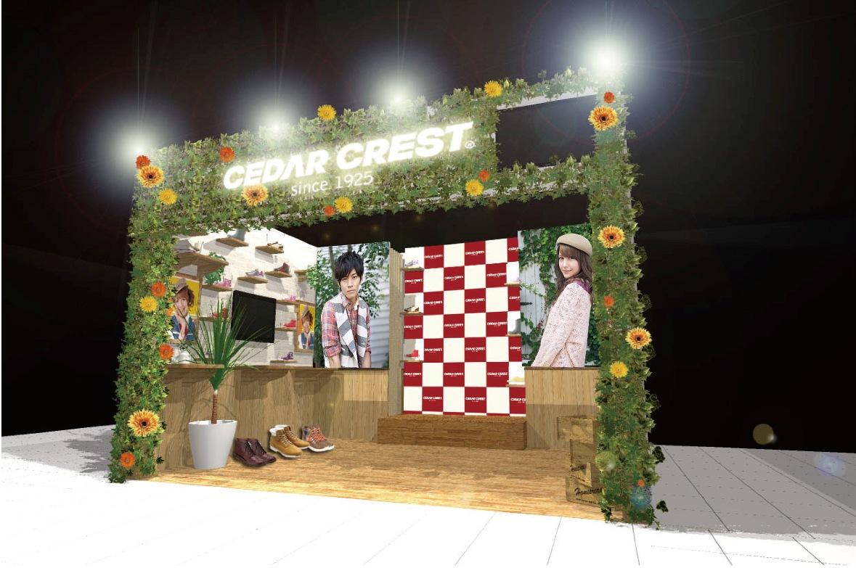 チヨダ、若者取り込みを強化 「セダークレスト」ブランドで「神戸コレクション」にブース出展 イメージキャラクターのモデル・トリンドル玲奈さんも登場予定 神戸公演:2011年9月4日(日)、東京公演:9月17日(土)