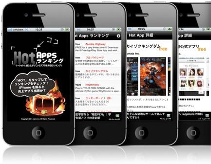 炎上アプリや神アプリを紹介!カイト株式会社『HotAppsランキング』 iPhoneアプリ 版をリリース