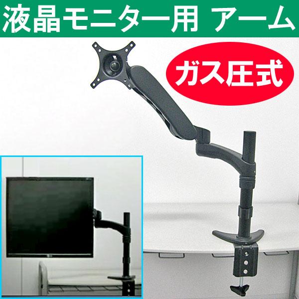 【上海問屋限定販売】 空間を机にする ガス圧だから動きがスムーズ アーム販売開始