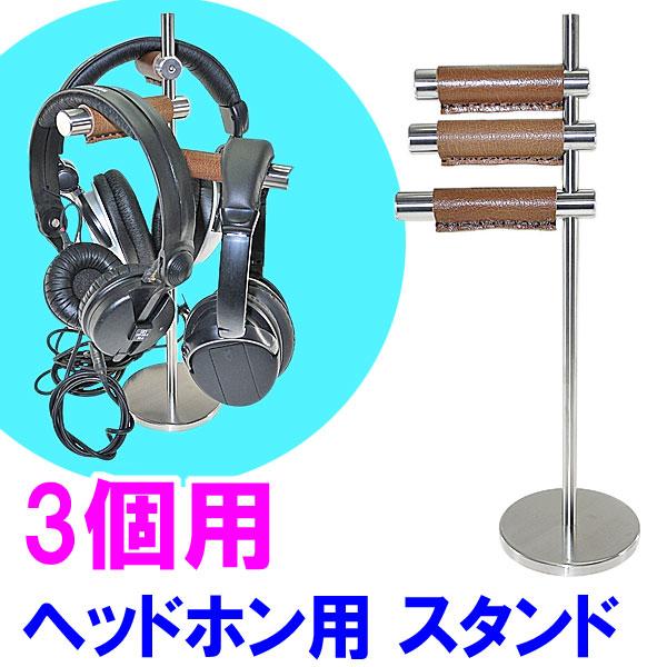 【上海問屋限定販売】 ヘッドホンの収納問題を解決 大事なヘッドホンを飾って魅せるスタンド2種 販売開始