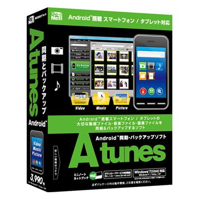 9月新商品『Atunes』