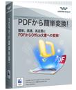 ◆新発売◆Wondershare PDF変換シリーズ最新作登場!1980円追加でOCR機能付き『PDFから簡単変換!プロ』獲得