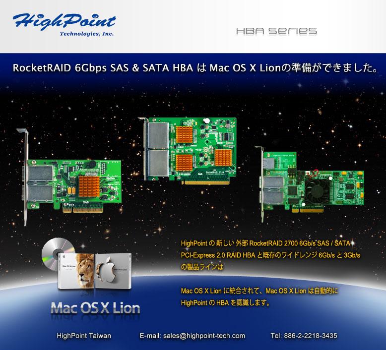 HighPoint社、最新SAS 6Gb/s HBAのRocketRAID 2711を発表
