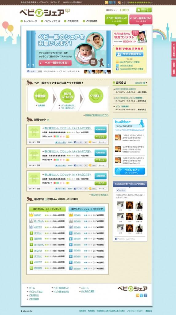 ベビー服・こども服のシェアサービス 「ベビシェア」 ベータ版をリリースいたしました。 ベビー服・こども服のシェアサービス「ベビシェア」「http://www.babyshare.jp/」