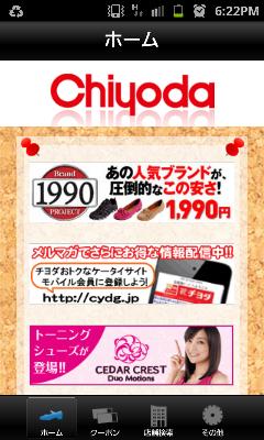 チヨダ、店舗販促用Android無料アプリを配信 スマートフォンの普及に対応、店頭への集客強化 2011年9月22日(木) 配信開始