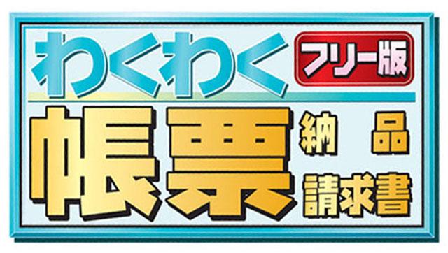 ピクシス業務ソフト『わくわく帳票(納品・請求書)フリー版』http://www.lan2.jp/pri/index.html