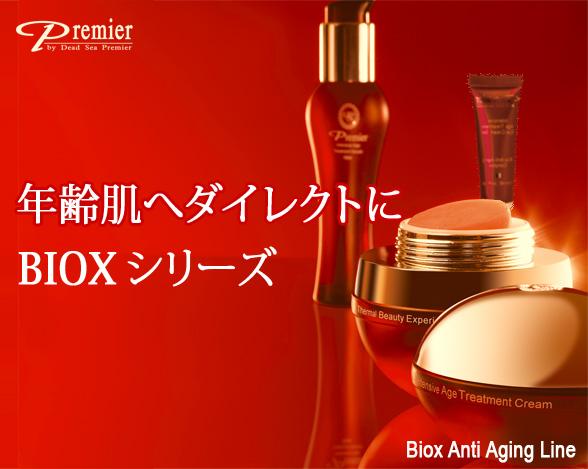 『 死海化粧品 デッドシー・プリミエル からアンチエイジングラインBIOX(バイオックス)シリーズ がついに日本上陸!! 』