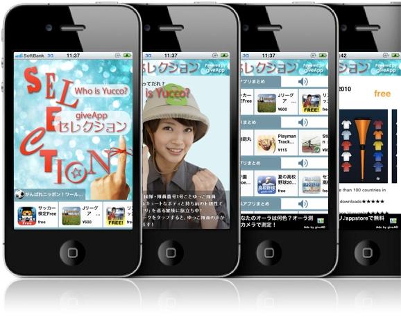 giveApp APIを利用したiPhoneアプリ第三弾 「セレクション」をAppStoreより提供開始