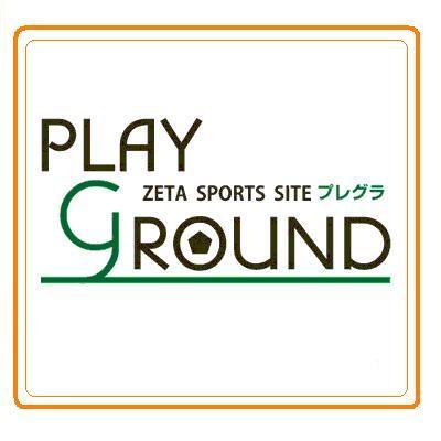 Play Ground「プレグラ」 子供のスポーツに関する調査 ~4人に1人の親が 子供に「将来プロスポーツ選手になってほしいと思う。」と回答 他~
