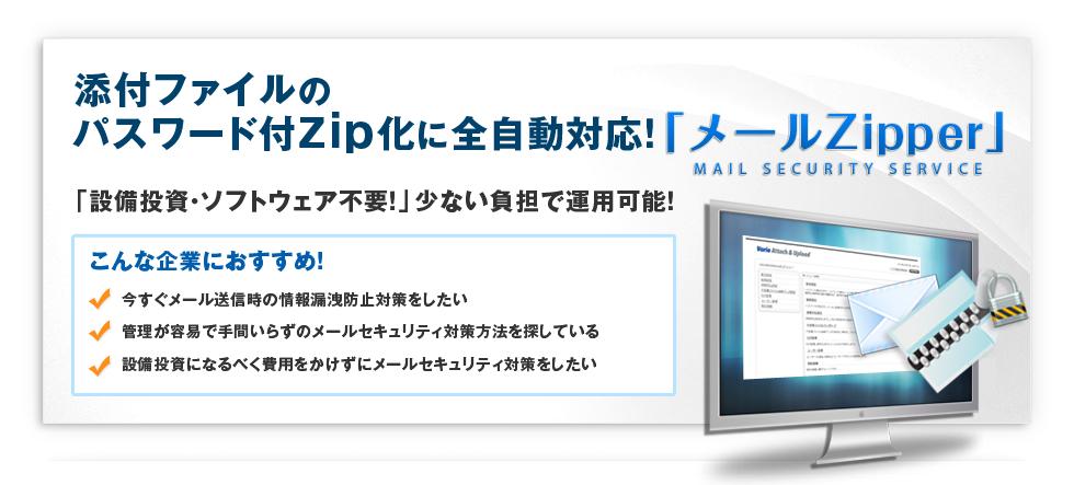 仕事の効率化・安全性がアップ!メール添付ファイルの自動暗号化 「メールZipper」を提供開始 http://www.mailzipper.net/