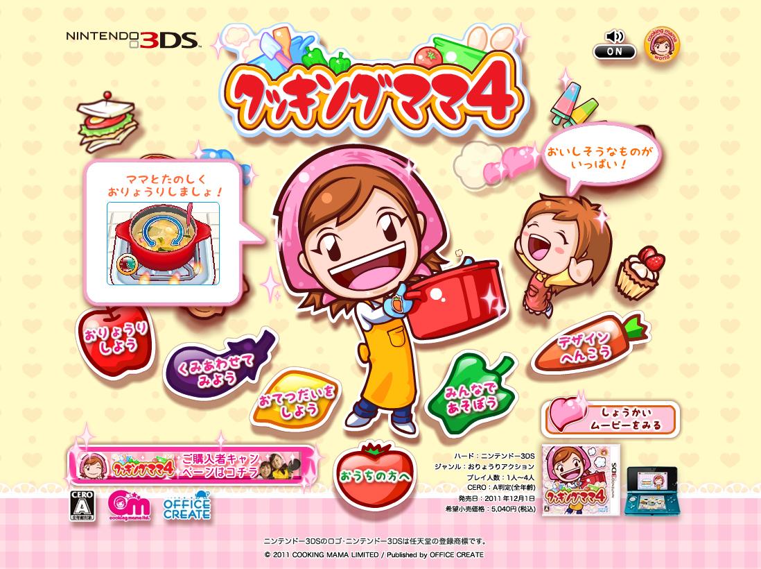 海外の女児市場を中心に累計1,200万本に達した特異な日本発の大ヒットゲーム 「クッキングママ シリーズ」 最新作3DS『クッキングママ4』公式サイトグランドオープン プロモーションビデオ刷新・ご購入者キャンペーン内容も公開!