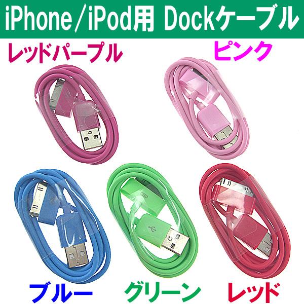 【上海問屋限定販売】i シリーズをより素敵にするカラフルなDock ケーブル iPhone/iPad/iPod 用Dock ケーブル販売開始