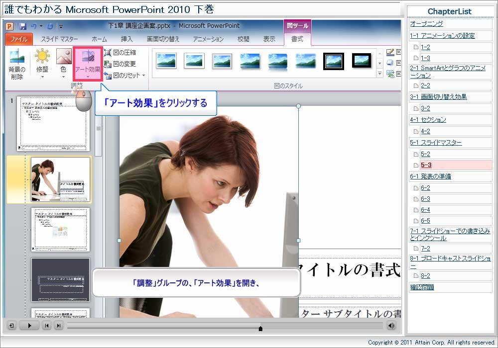 eラーニング「Microsoft PowerPoint 2010 使い方疑似体験講座」を9月15日に動学.tvに公開