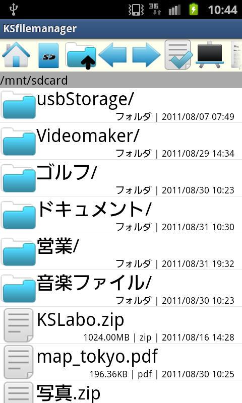 シンプルで軽快なファイルマネージャー「KSfilemanager」を発売 http://www.tsh-world.co.jp/ks/