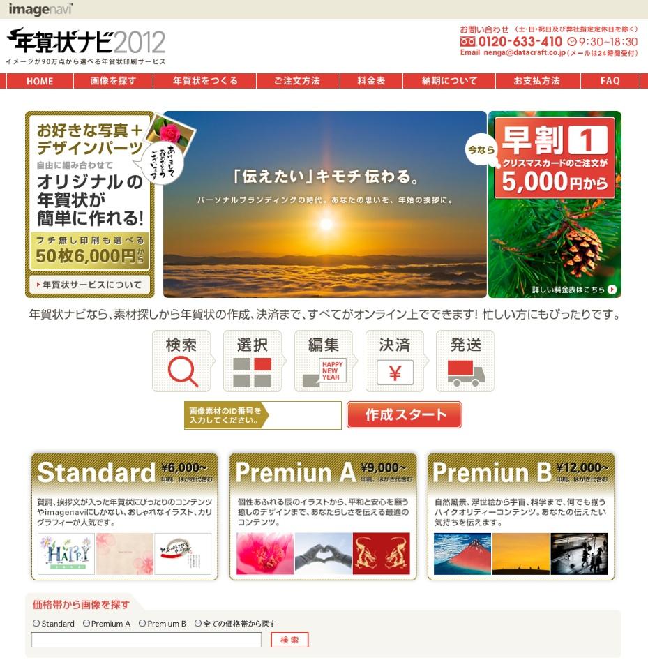 【データクラフト】年賀状で自分をブランディング!90万点の画像から選んでプレミアム年賀状が作れる「イメージナビ『年賀状ナビ2012』」をオープン