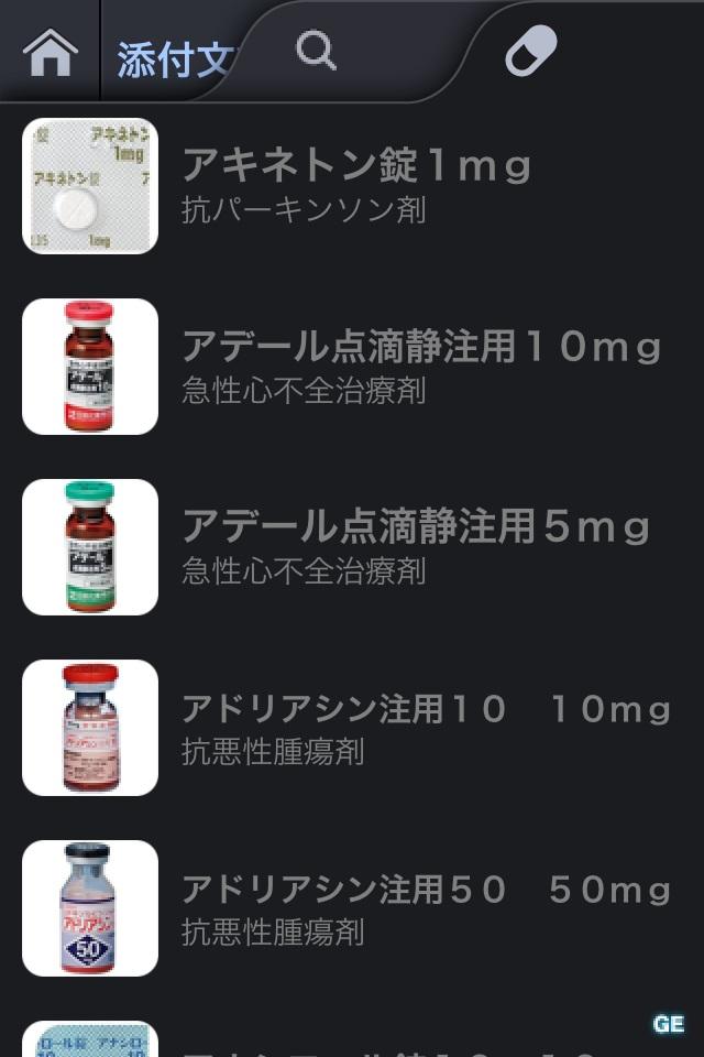 早くもApp Store メディカル カテゴリで1位を獲得!医療用医薬品の添付文書や画像をオフラインで検索できる日本初のiPhone iPadアプリ 「添付文書 Pro」を正式リリース