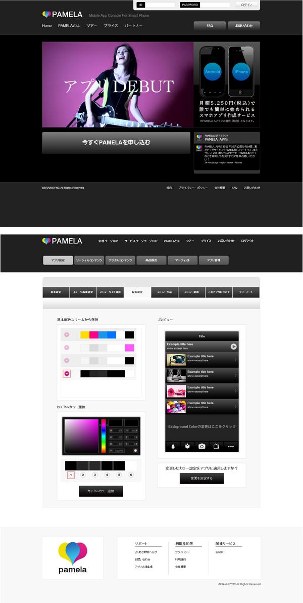 企業向スマートフォンアプリ簡単作成サービス『PAMELA(パメラ)』をリリース~月額5,250 円で始める簡単アプリ作成サービス~