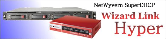 国内シェアNo.1(*) のインフィニコNetWyvern DHCP シリーズ、 ディザスタリカバリやBCP に対応する新SuperDHCP 製品4モデルを発売開始。 ◇NetWyvernDHCP シリーズ全製品による、低コストで柔軟な1対N のHA 構成が可能となります◇ (*)ミック経済研究所調査による台数シェア