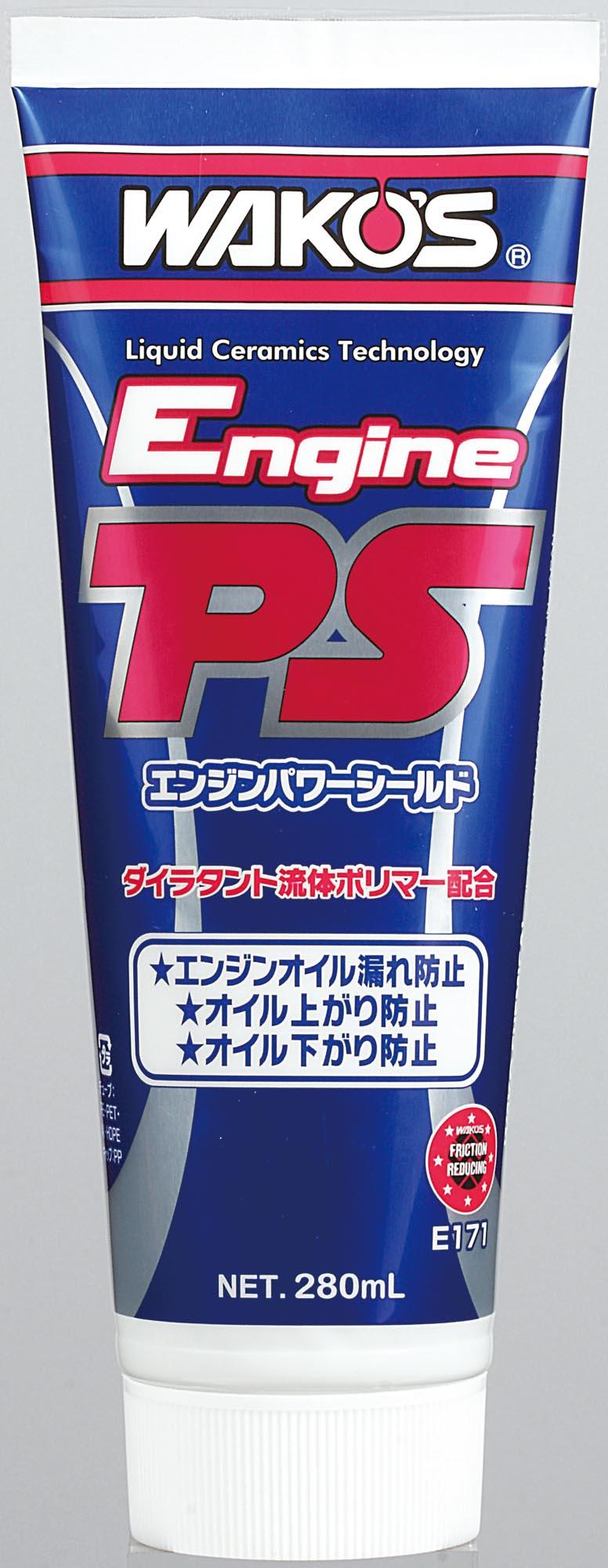 【エンジンオイル添加剤をモデルチェンジして新発売】 『エンジンパワーシールド発売』