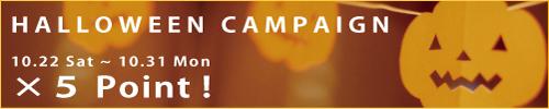 高機能美容オイル専門「キャメロン&ガブリエル」 「ポイント5倍!ハロウィンキャンペーン♪」実施のご案内