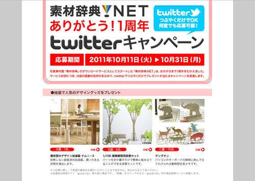 【素材辞典.NET】 つぶやくだけで人気のデザイングッズが当たる! 「素材辞典.NET ありがとう!1周年 twitterキャンペーン」がスタート!