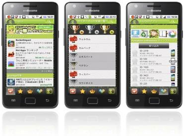 Androidマーケット検索アプリ『giveApp』をV5にバージョンアップ! ~C2DM機能実装により、アプリのお得情報配信に対応~