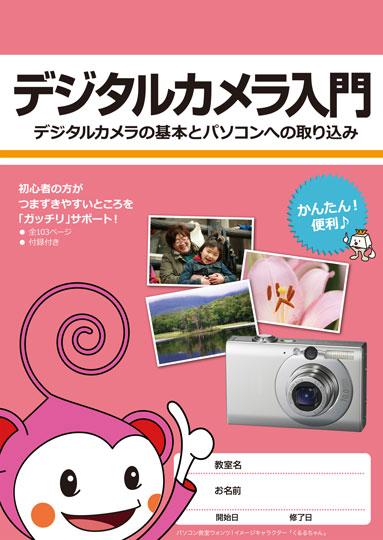 教材制作のウォンツ、パソコン教室向け教材「デジタルカメラ入門」を10月17日に発売 シニア層の初心者がデジカメの楽しさと利活用を楽しく学べる教材