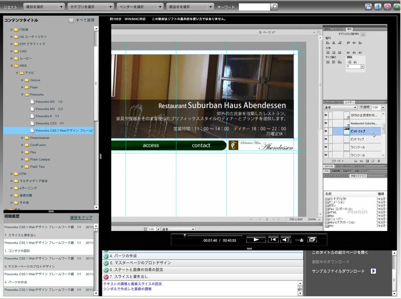 eラーニング「Webデザイン AdobeFireworks フレームワーク編」を動学.tvに11月5日公開