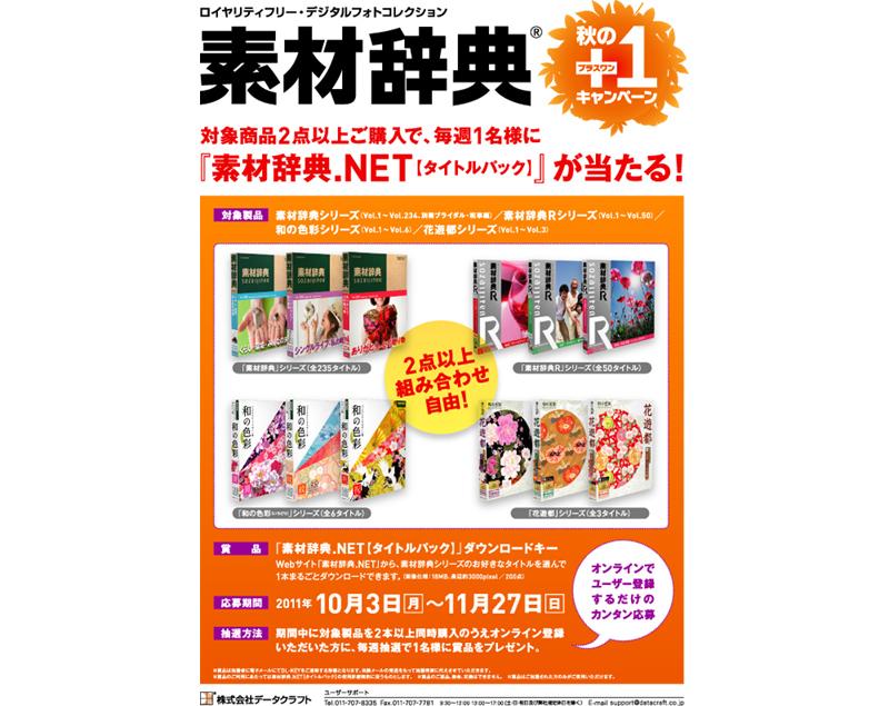 対象製品2本以上同時購入で、毎週1名様に 「素材辞典.NET【タイトルパック】」が当たる!  素材辞典 秋の+1[プラスワン]キャンペーンを開始