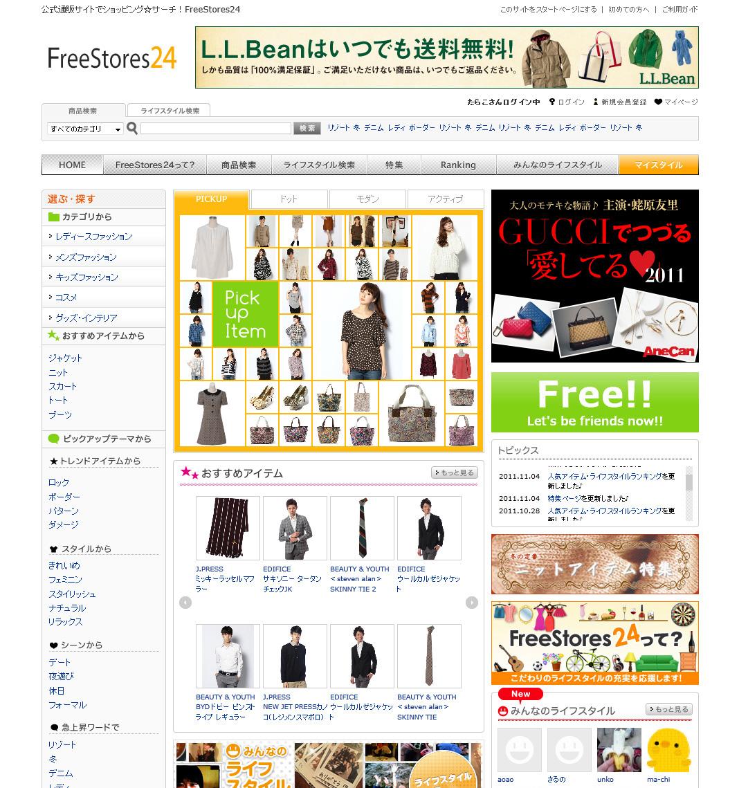 日本初!ブランド直販サイトをクロッシング検索 直販アイテム横断検索サービス  「FreeStores24」 2011年11月24日  正式オープン ~ 新たなブランドとの出会いをサポート ~