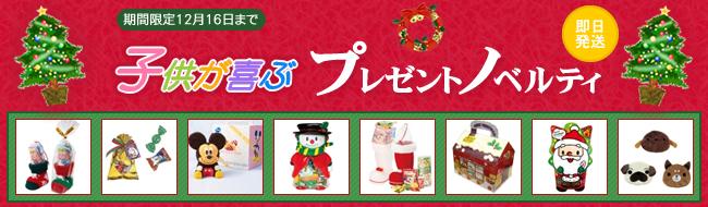 クリスマス商戦到来!子供が喜ぶプレゼントノベルティのご案内 【販促ノベルティ卸売りセンター】