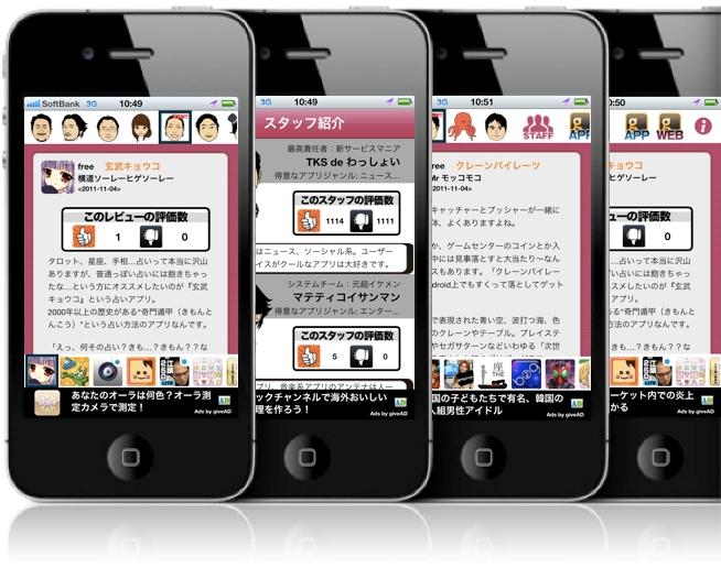 カイト株式会社、  giveApp編集部13名が選りすぐりのアプリを毎日紹介! 無料iPhoneアプリ『Everyday App Review!』をリリース