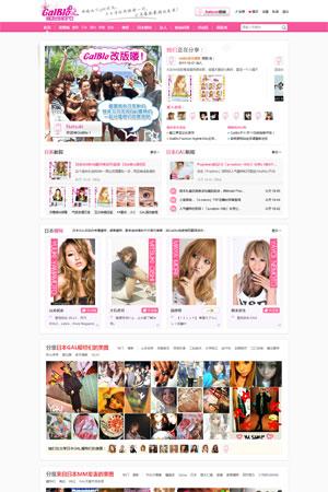 『GalBlo』が中国GAL 版Twitter としてリニューアル! 写真共有機能を拡充! 中国女性向けファッション情報サイト『GalBlo』、日本風レディースファッション情報をより身近に