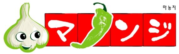 東京初!?韓国式鍋料理専門店「韓国鍋専門店 マノンジ」、11月18日(金)にオープン!上野駅すぐ!