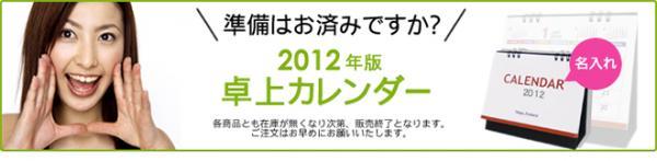 2012年卓上カレンダー、大幅値下げのご案内 【販促ノベルティ卸売りセンター】
