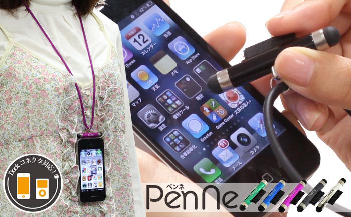 タッチペン×ネックストラップが合体![iPhone・iPod対応]タッチペン一体型ネックストラップ「PenNe」(ペンネ)販売開始。