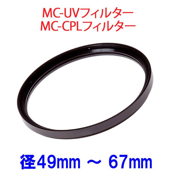 【上海問屋限定販売】 大切なレンズを守りながら風景撮影に最適なフィルター レンズ保護フィルター 販売開始